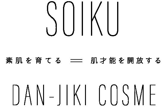 SOIKU 素肌を育てる=肌才能を開放する DAN-JIKI COSME